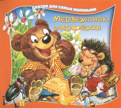 Борц В. Медвежонок-сладкоежка