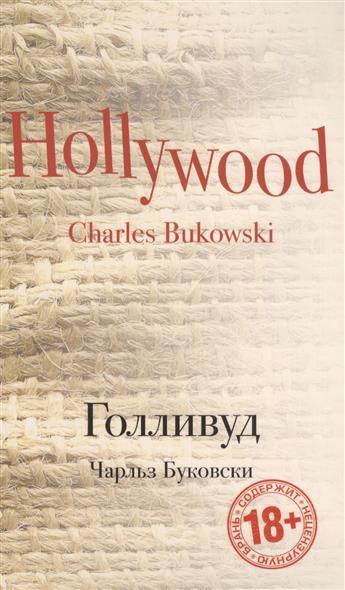 Буковски Ч. Голливуд буковски ч записки старого козла
