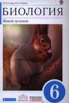 Биология. Живой организм. Учебник для общеобразовательных учреждеий. 6 класс