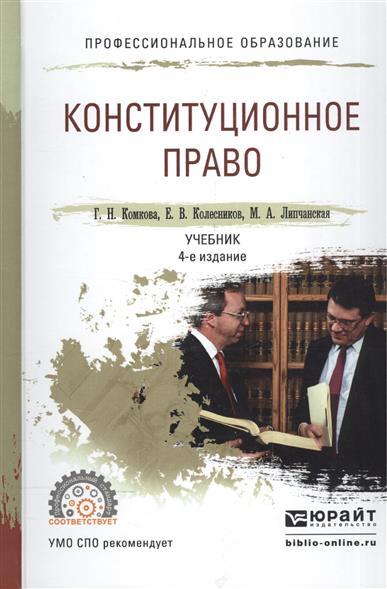 Конституционное право. Учебник для СПО
