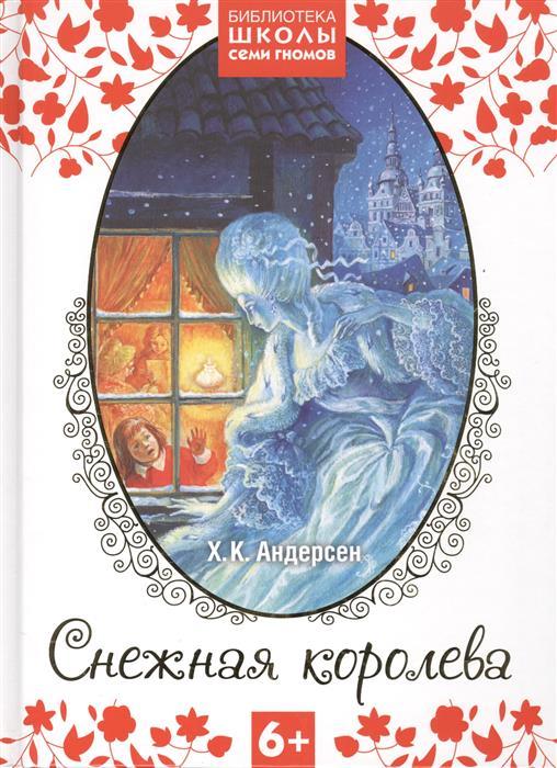 Андерсен Х.К. Снежная королева лонгслив printio снежная королева