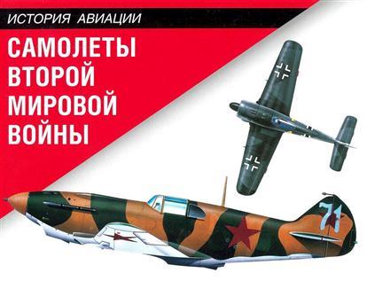Альбом Самолеты  Второй мировой войны