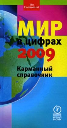 Кононова Н. (пер) Мир в цифрах 2009 Карманный справочник мир в цифрах 2016