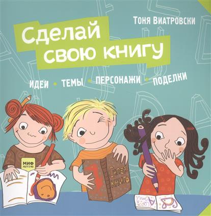 Виатровски Т. Сделай свою книгу