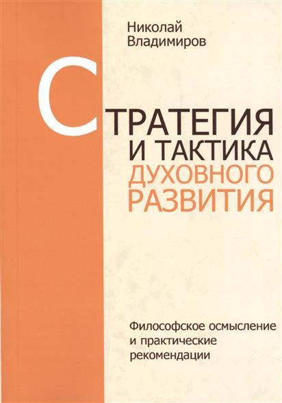 Владимиров Н. Стратегия и тактика духовного развития. Посвящается всем моим учителям и ученикам