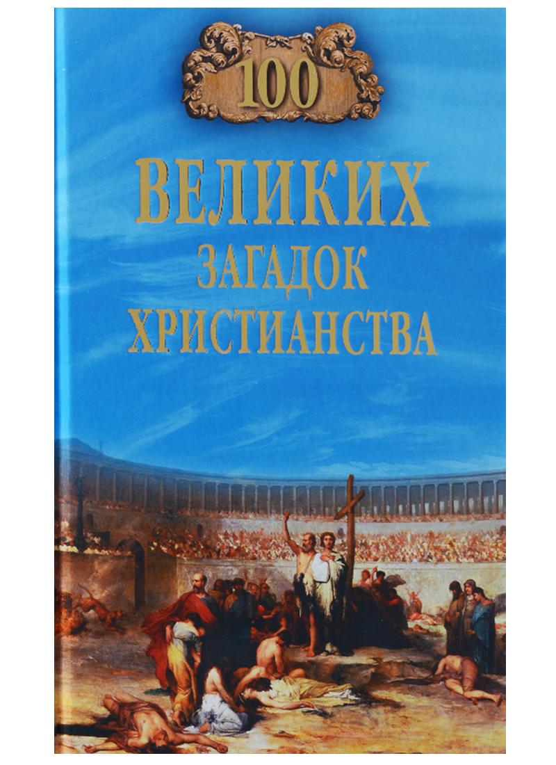 Бернацкий А. 100 великих загадок христианства непомнящий н сост 100 великих загадок индии