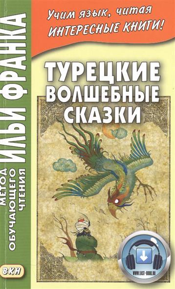 Франк И. (ред.) Турецкие волшебные сказки = Tahsin Yucel. Anadolu Masallari