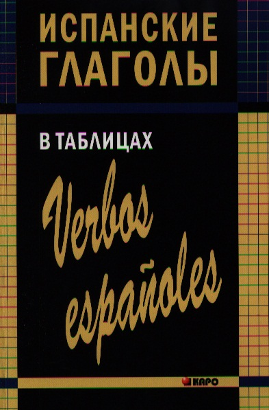 цены Забара И. Испанские глаголы в таблицах