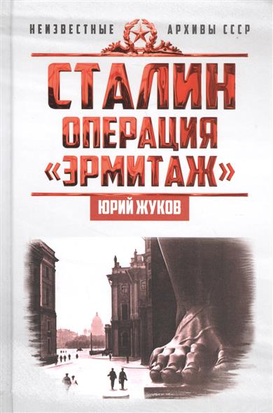 """Жуков Ю. Сталин. Операция """"Эрмитаж"""" ISBN: 9785906867216"""