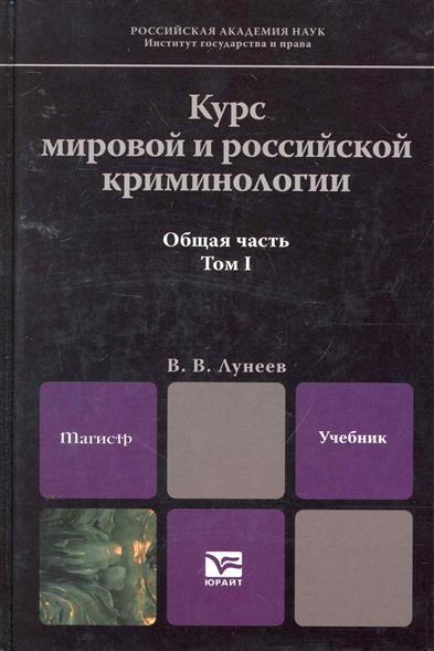 Курс мировой и российской криминологии т.1/2тт Общая часть