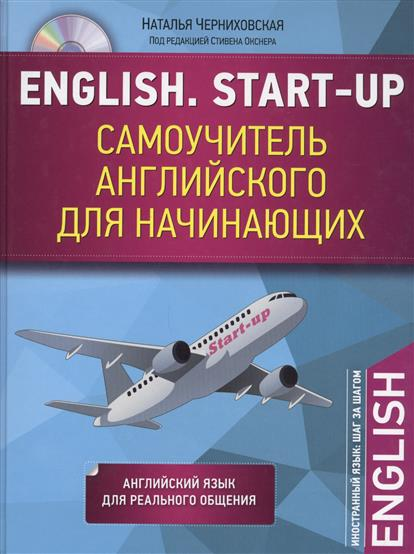 Черниховская Н. English. Start-Up. Самоучитель английского для начинающих. Английский язык для реального общения (+CD) английский язык для малышей самый лучший самоучитель cd