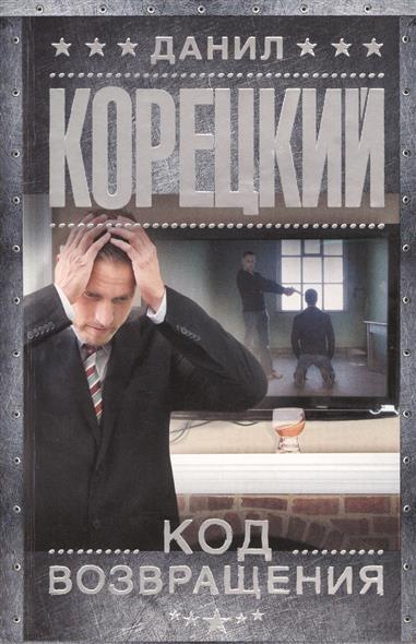Корецкий Д., Текалов И. Код возвращения корецкий д а данил корецкий комплект из 30 книг