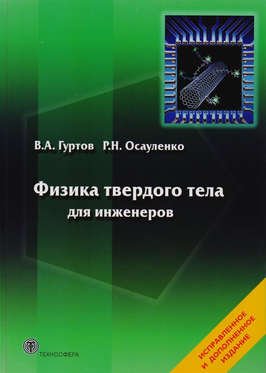 Гуртов В., Осауленко Р. Физика твердого тела для инженеров. Учебное пособие. цена