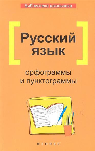 Русский язык. Орфограммы и пунктограммы