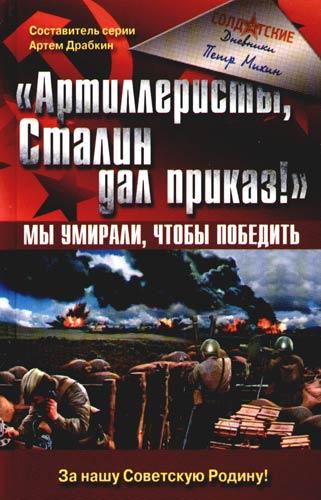 Артиллеристы Сталин дал приказ