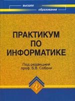 Соболь Б. (ред.) Практикум по информатике Учеб. пос. куплю гур б у на соболь 1999г