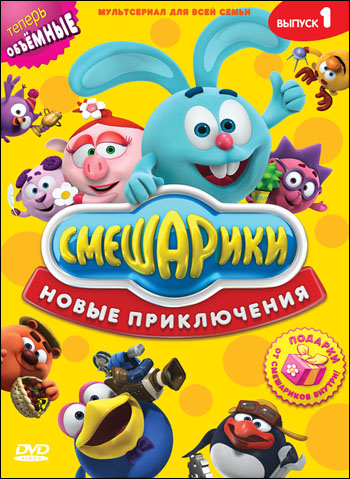 Смешарики. Новые приключения. Выпуск 1 (DVD) (Digipack) (Новый Диск)