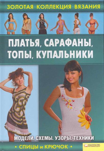 Платья сарафаны топы купальники