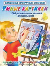 Дмитриева В. Умные картинки 1000 развив. заданий для мальчиков 40 творческих заданий для мальчиков