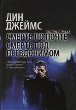 Джеймс Д. Смерть по почте Смерть под псевдонимом ISBN: 9785170374489 александрова н смерть под псевдонимом