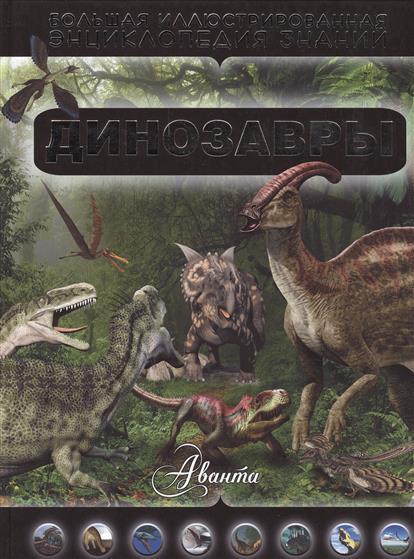 Хомич Е. Динозавры хомич е о самые нужные советы