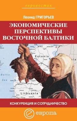 Экономические перспективы Восточной Балтики Конкуренц. и сотруд.