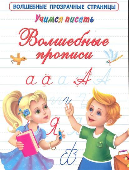 Дмитриева В. Учимся писать Волшебные прописи олеся жукова волшебные прописи для мальчиков учимся писать читать