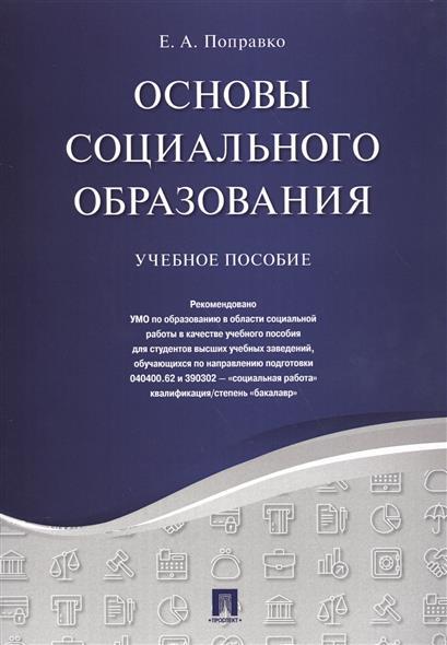 Основы социального образования. Учебное пособие