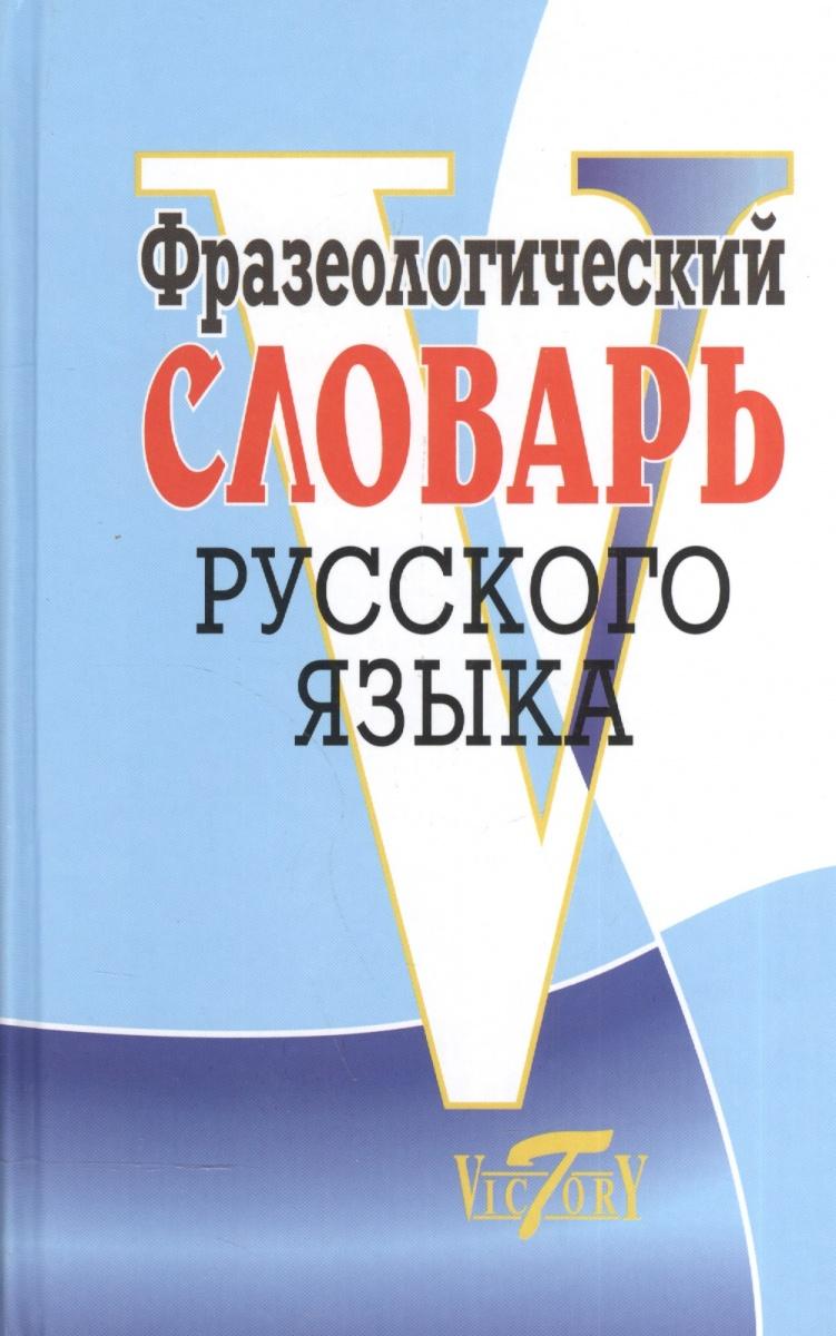 Степанова М.: Фразеологический словарь рус. языка Степанова