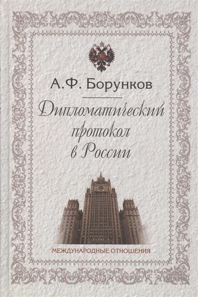 Дипломатический протокол в России