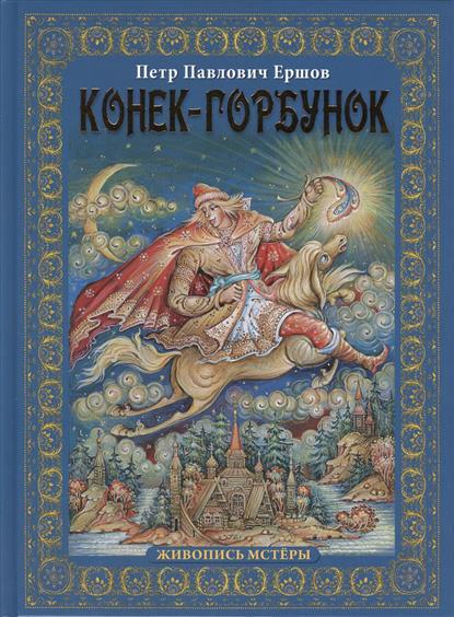 Ершов П. Конек-горбунок россия шк конек горбунок 166 5