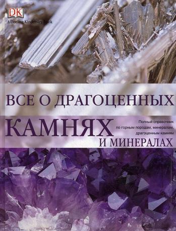 Боневиц Р. Все о драгоценных камнях и минералах
