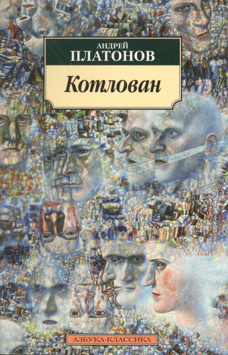 Платонов А. Котлован платонов а линейные силы советского флота