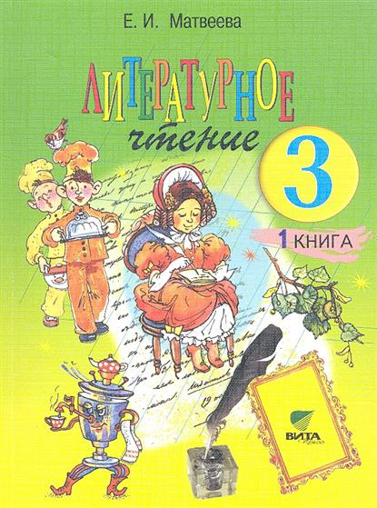 Учебник Матвеева Е.И. Литературное чтение 3 класс. Часть 1
