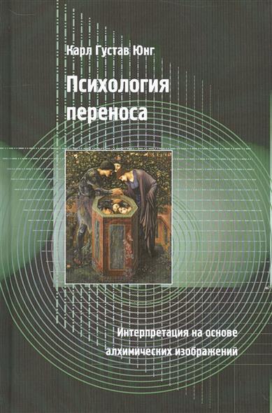 Юнг К. Психология переноса. Интерпретация на основе алхимических изображений кеды на танкетке mixfeel page 5