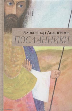 Дорофеев А. Посланники а а дорофеев учебная литература по инженерным дисциплинам