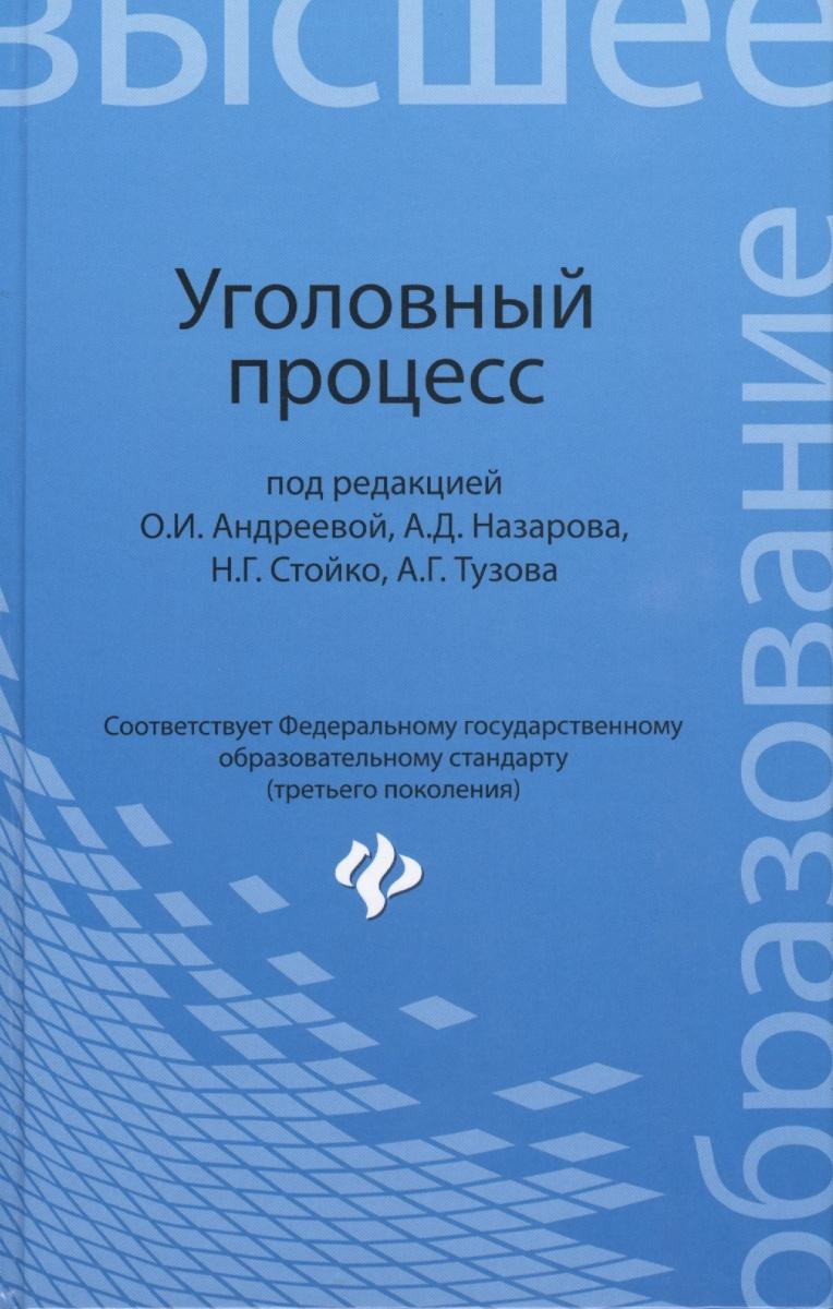 Уголовный процесс. Учебник для бакалавриата юридических вузов
