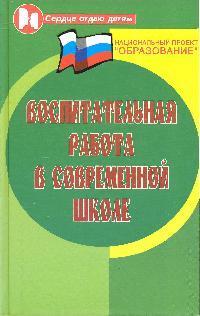 Воронова Е. Воспитательная работа в современной школе цена