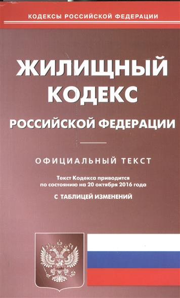 Жилищный кодекс Российской Федерации. Официальный текст. Текст кодекса приводится по состоянию на 20 октября 2016 года. С таблицей изменений