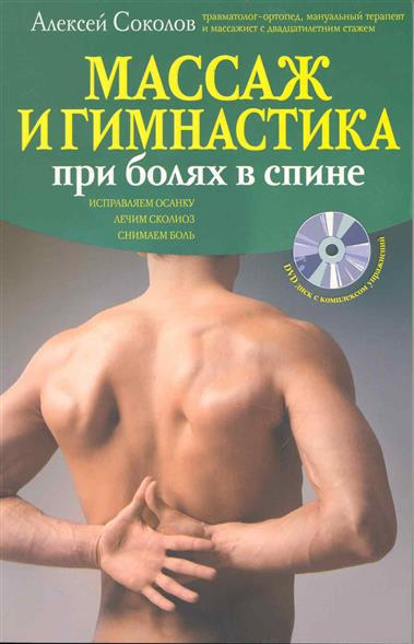 Массаж и гимнастика при болях в спине
