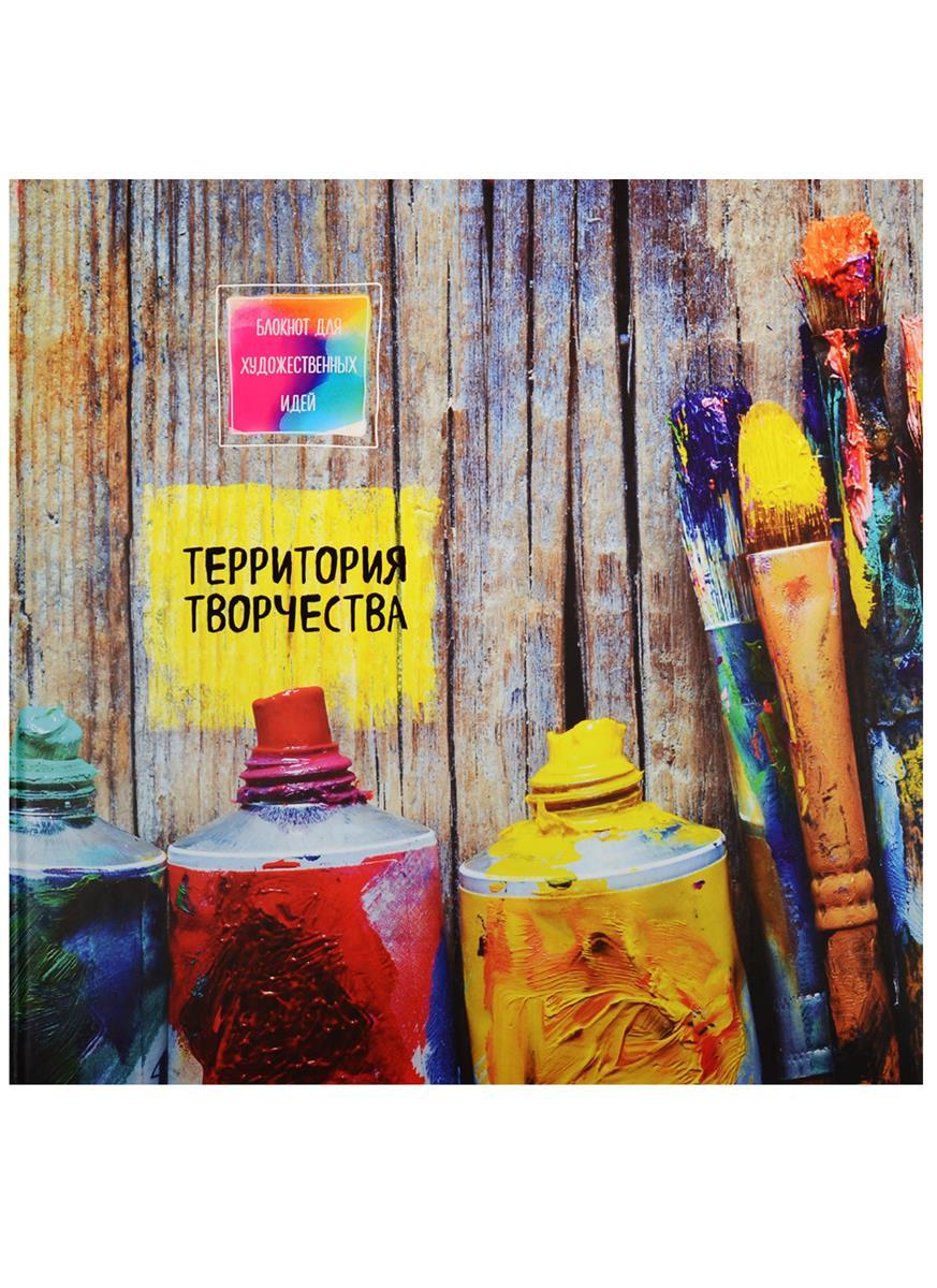 Блокнот-скетчбук для художественных идей Тюбики (альбомный формат)
