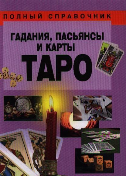 Гадания пасьянсы и карты Таро