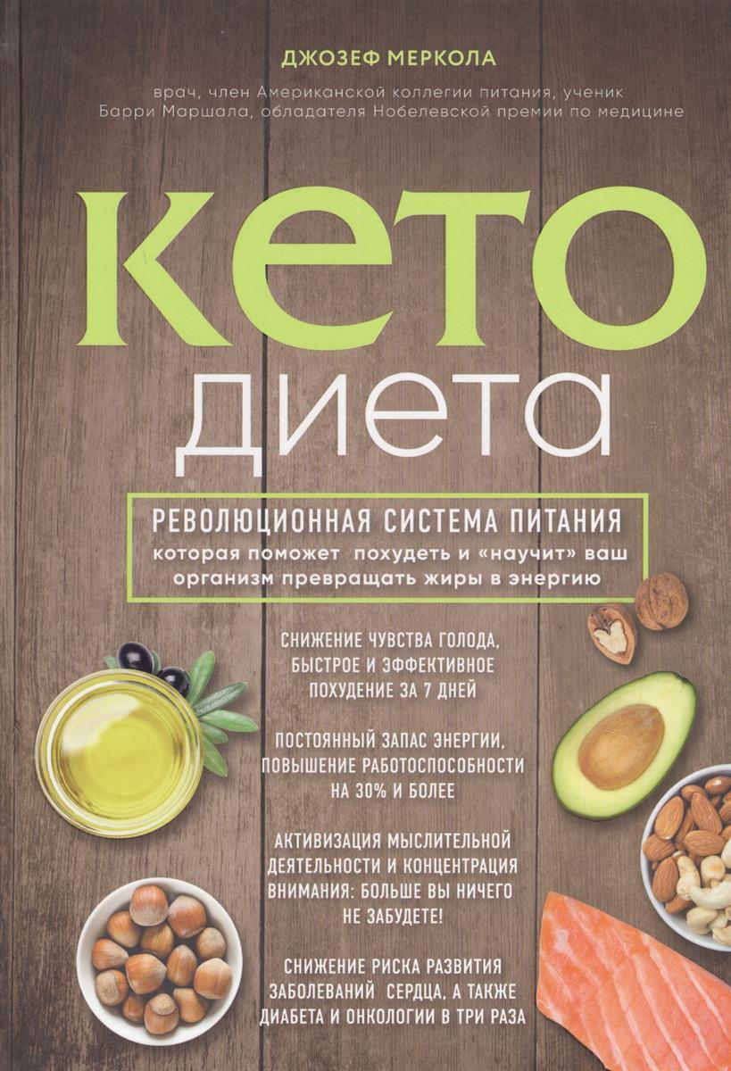 """Меркола Дж. Кето-диета. Революционная система питания, которая поможет похудеть и """"научит"""" ваш организм превращать жиры в энергию"""