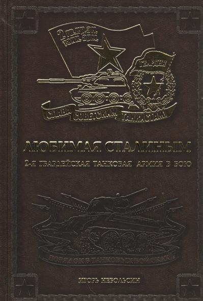 Небольсин И. Любимая Сталиным 2-я гвардейская танковая армия в бою