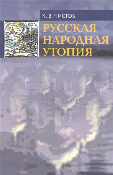 Чистов К. Русская народная утопия (генезис и функции социально-утопических легенд)
