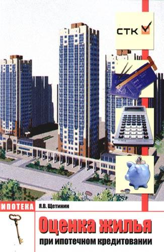 Оценка жилья при ипотечном кредитовании