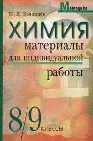 Химия Материалы для индивид. работы 8-9 кл