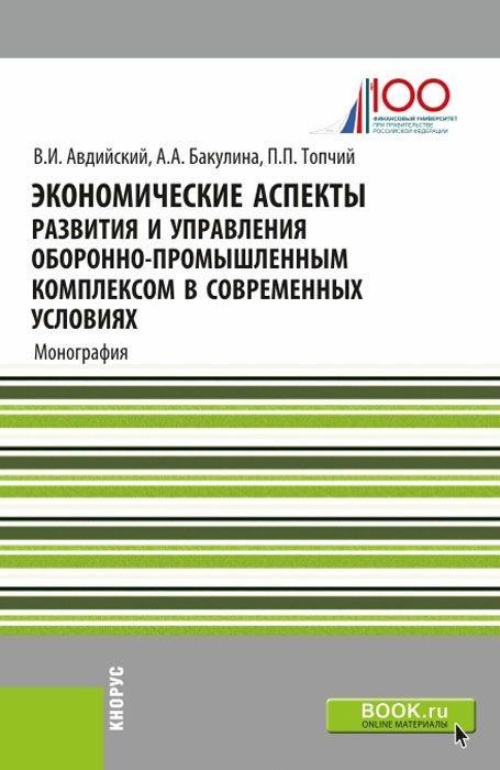 Экономические аспекты развития и управления оборонно-промышленным комплексом в современных условиях. Монография