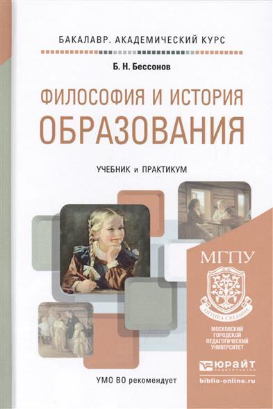 Философия и история образования. Учебник и практикум для академического бакалавриата