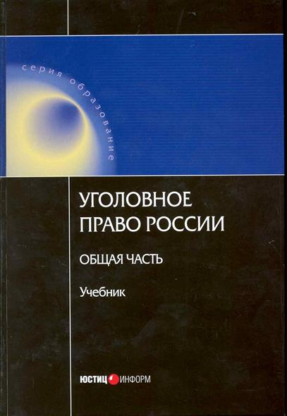 Уголовное право России Общая часть Учебник